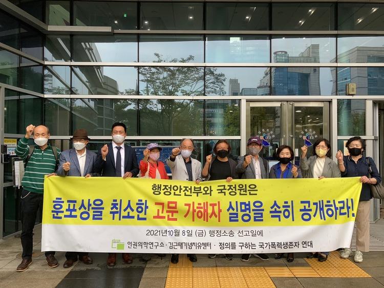[행정소송] 고문 피해자들, 행정재판에 대거 참석하다