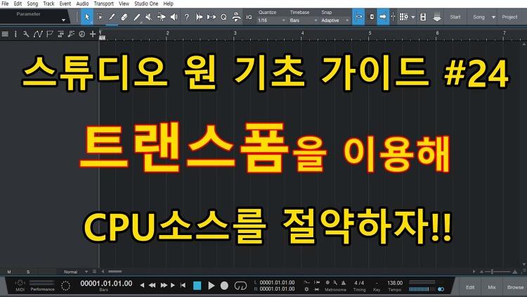 [홈레코딩] 스튜디오 원 기초가이드 -24- 트랜스폼을 이용해 CPU소스를 절약하자!