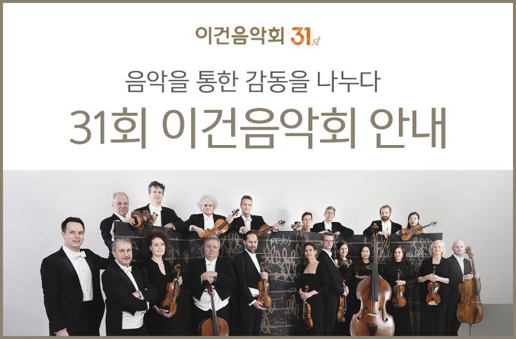 [제31회 이건음악회] 온라인으로 즐기는 나만..