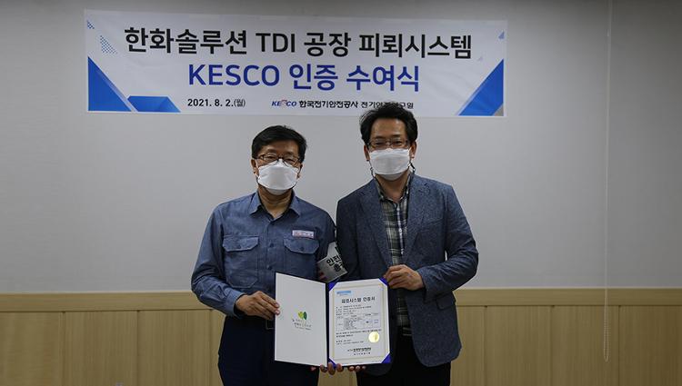 한화솔루션 TDI사업장, 피뢰시스템 인증서 취득