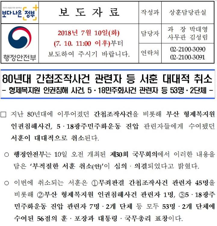 [법률] 행정재판에서 드러난 행정안전부의 궤변과 무능