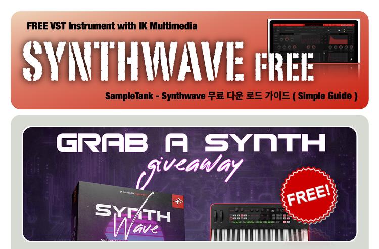 한시적 무료 가상악기 : IK Multimedia - Samp..