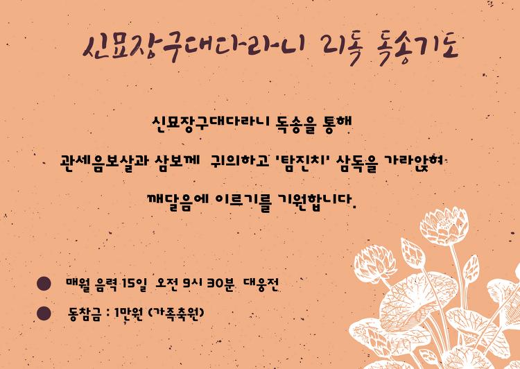 신묘장구대다라니 21독 독송 기도