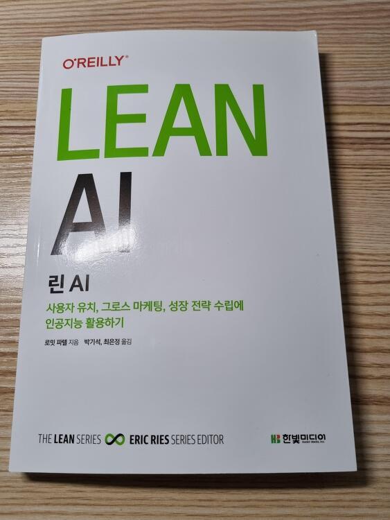 린 AI! 인공지능을 제품과 마케팅에 어떻게 적용할 것인가?