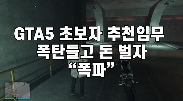 "GTA5 초반랭크 초보자 추천임무 ""폭탄"" 플레이영상"