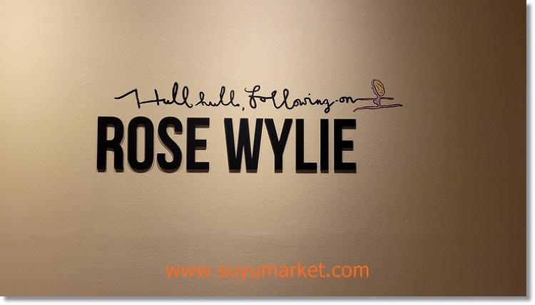 로즈와일리(Rose Wylie) - 고양아람누리 아람미술관(6/23~9/26)