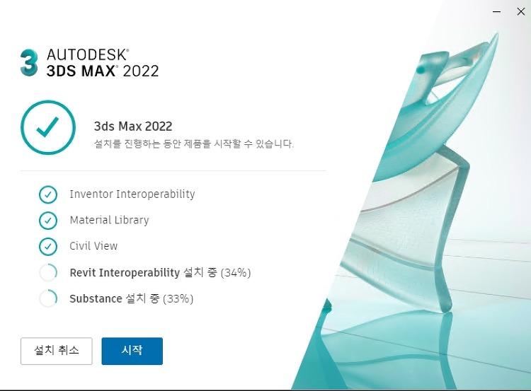 3ds Max 2022 출시