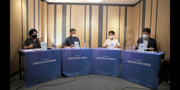 '시흥시 교육자치 지원 조례안'공개 토론 열..