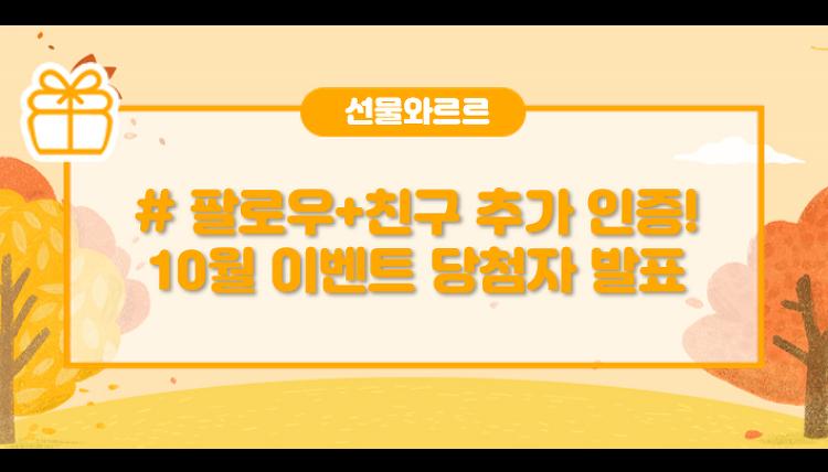 [국민건강보험공단 10월 페이스북 이벤트] 당첨자 발표!