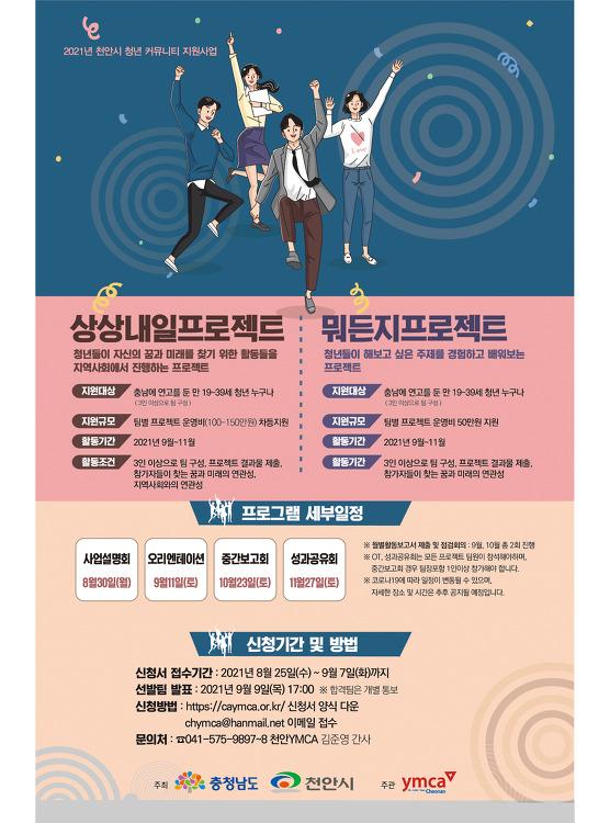 2021 청년커뮤니티 지원사업 참가팀 모집