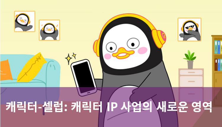 캐릭터-셀럽: 캐릭터 IP 사업의 새로운 영역