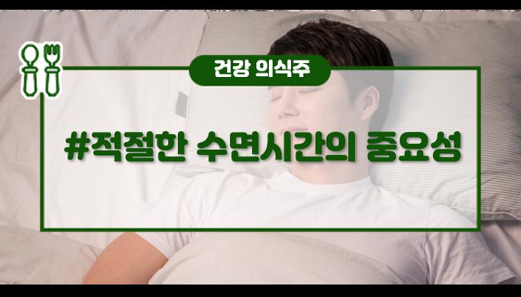 적정 수면시간, 지키지 못하면 건강이 위험하다? 수면시간의 중요성
