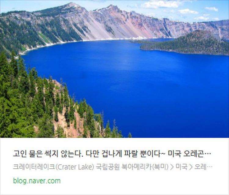마음의 눈으로 바라봐야 했던 파란 호수... 12년만의 오레곤 주 크레이터레이크(Crater Lake) 국립공원