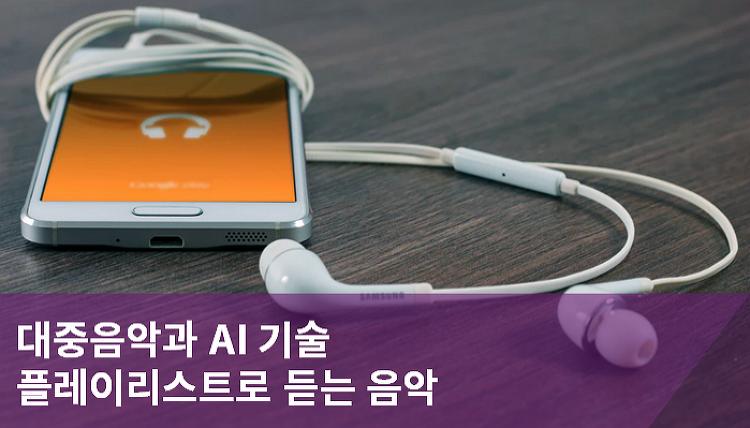 대중음악과 AI 기술 : 플레이리스트로 듣는 음..