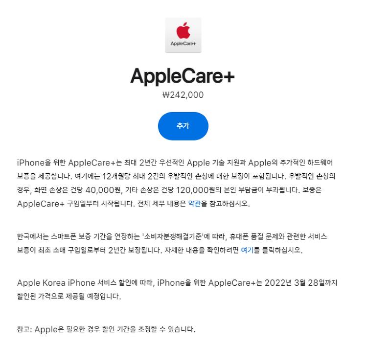 애플케어플러스 환불 받은 썰