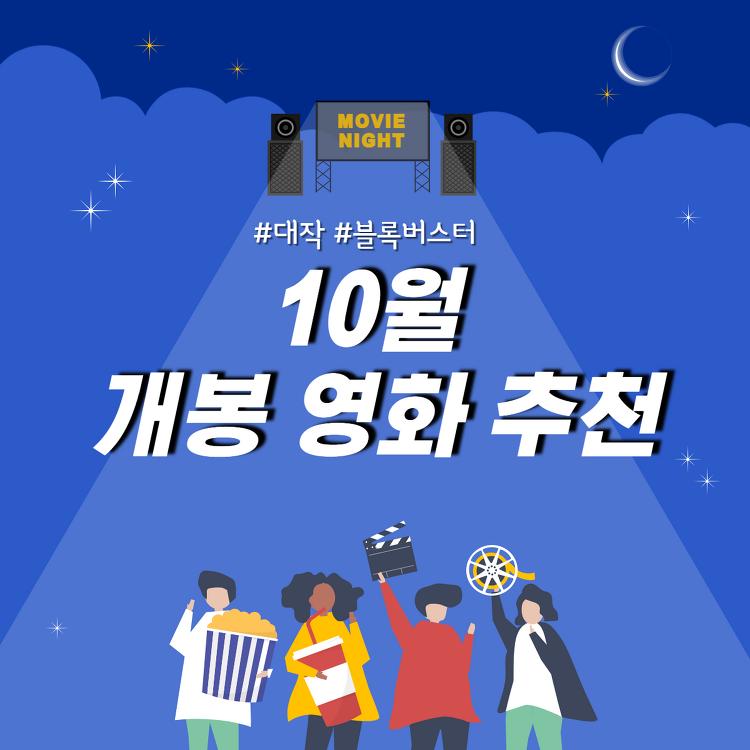 #10월 #개봉 예정 #영화 추천
