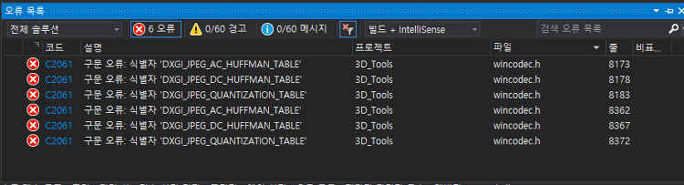 [DirectX9] 컴파일 에러 C2061 - DXGI_JPEG_* 에러 발생
