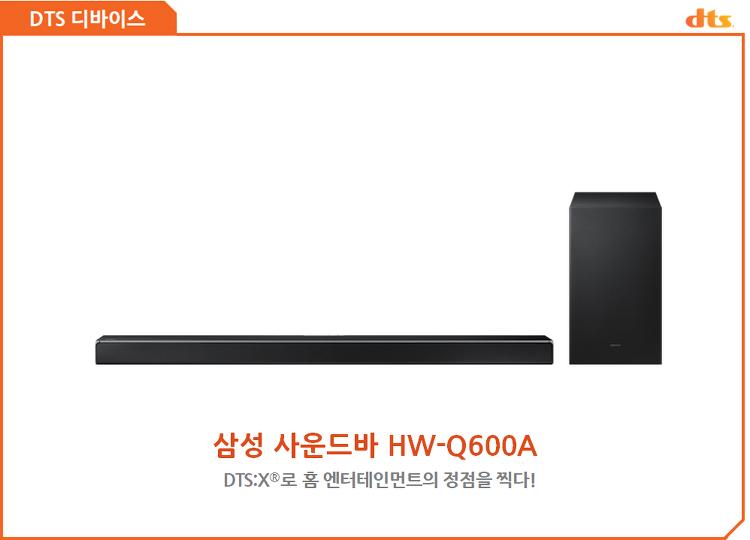 [DTS/디바이스] 삼성 사운드바 HW-Q600A