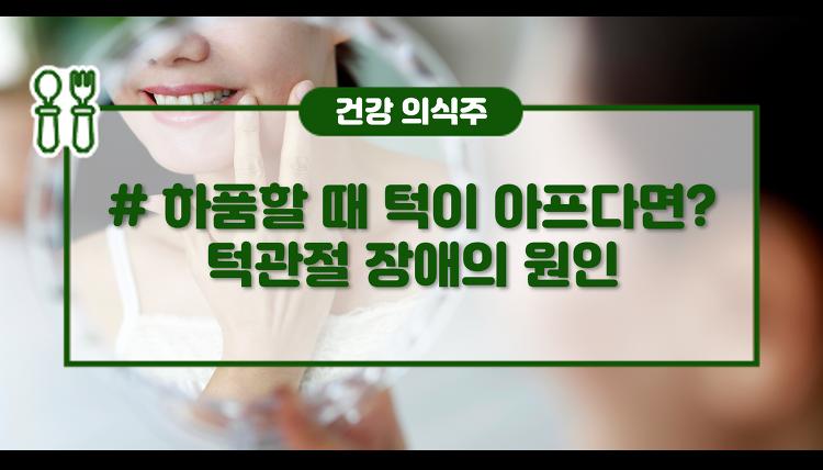 턱관절[측두하악관절] 장애의 원인, 하품할 때 아프거나 턱에서 소리가 난다면?