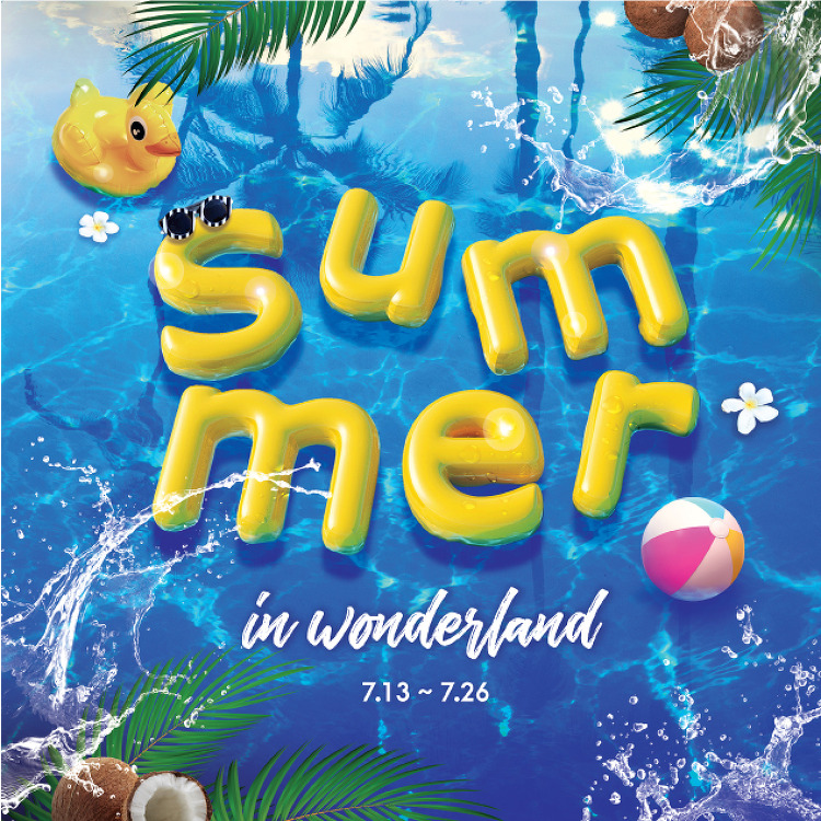 SUMMER in wonderland  / 7.13(월)~7.26(일)