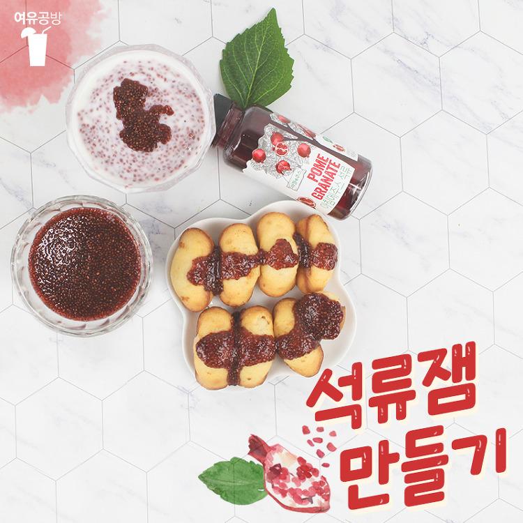 [레시피] 아침에주스 석류로 석류 잼 만들기!