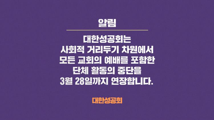 대한성공회 주일 예배 중단 2주 연장 (2020년 3..