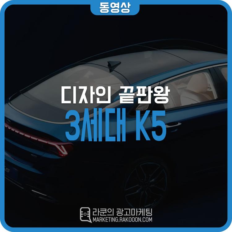기아자동차 3세대 K5 디자인 광고