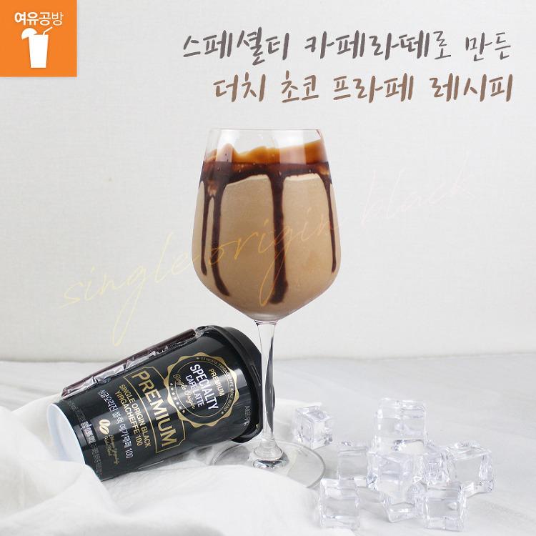 [레시피] 스페셜티 카페라떼로 만든 더치 초코..