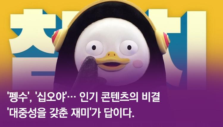 '펭수', '십오야'… 인기 콘텐츠의 비결 '대중성..
