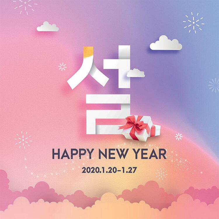 설, HAPPY NEW YEAR / 1.20(월)~1.27(월)
