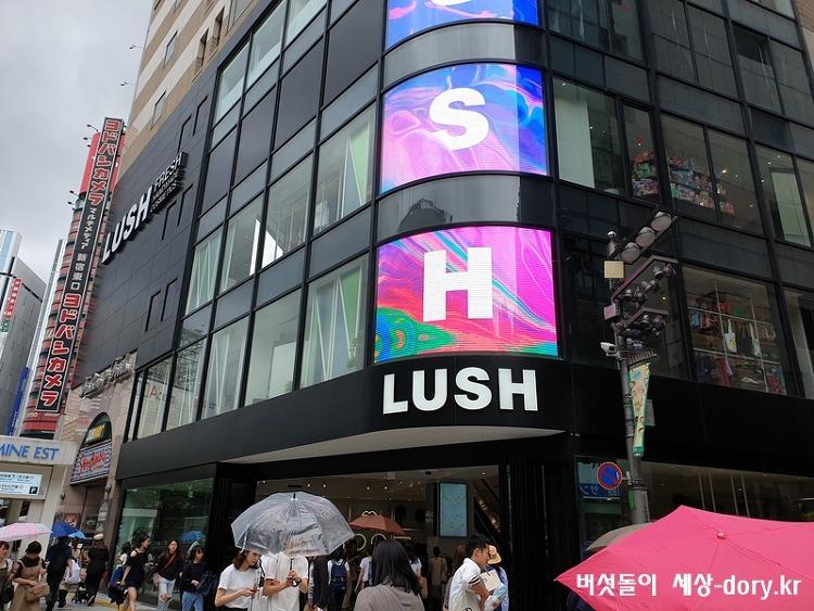 러쉬(LUSH) 새로운 경험공간으로 변신하다