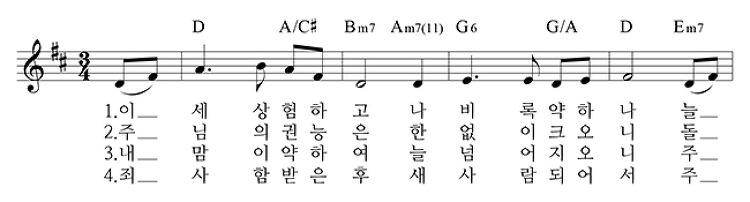 이 세상 험하고 - 피아노 악보 첨부(영상)