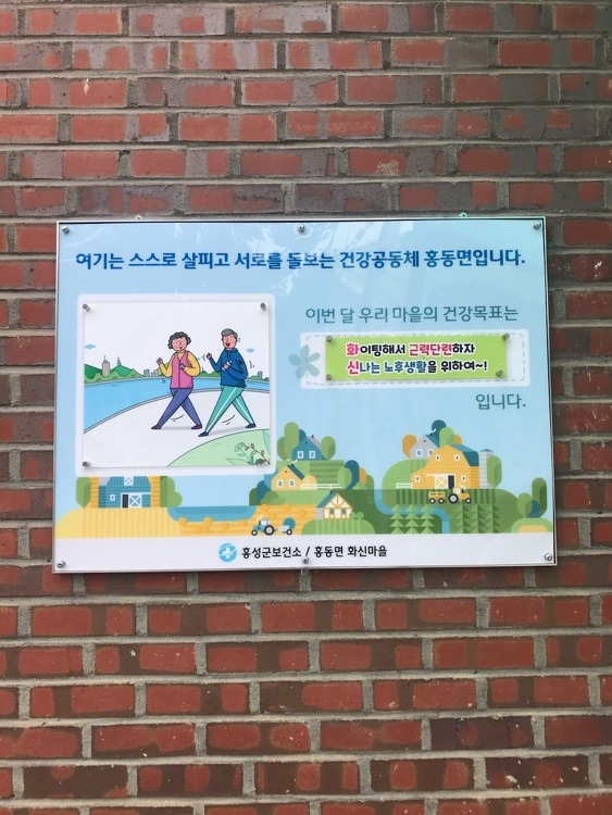 [마실통신 11월호] 홍성군보건소