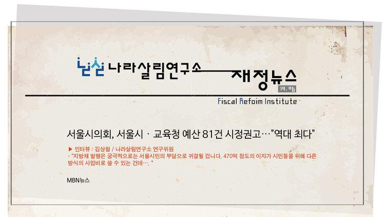 [19.06] 서울시의회, 서울시·교육청 예산 81건..