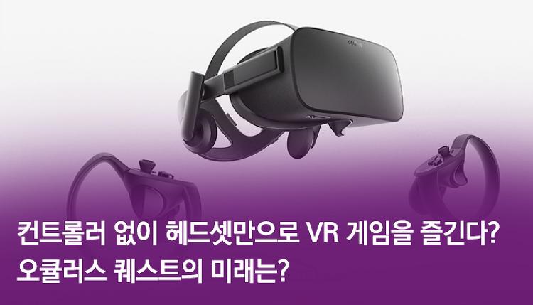 컨트롤러 없이 헤드셋만으로 VR 게임을 즐긴다..