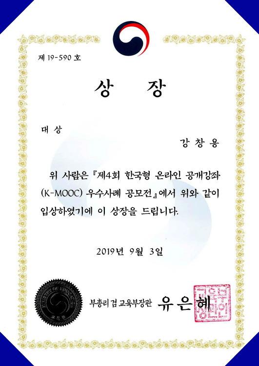 제4회 한국형 온라인 공개강좌 (K-MOOC) 우수사례 공모전 대상 수상