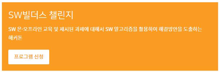 한국코드페어 SW빌더스 챌린지 안내