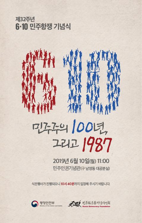 민주화운동기념사업회, 제32주년 6·10민주항쟁 기념식 개최