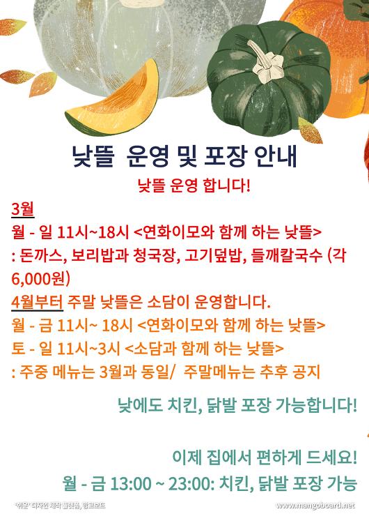 [마실통신 4월호] 동네마실방 뜰 소식