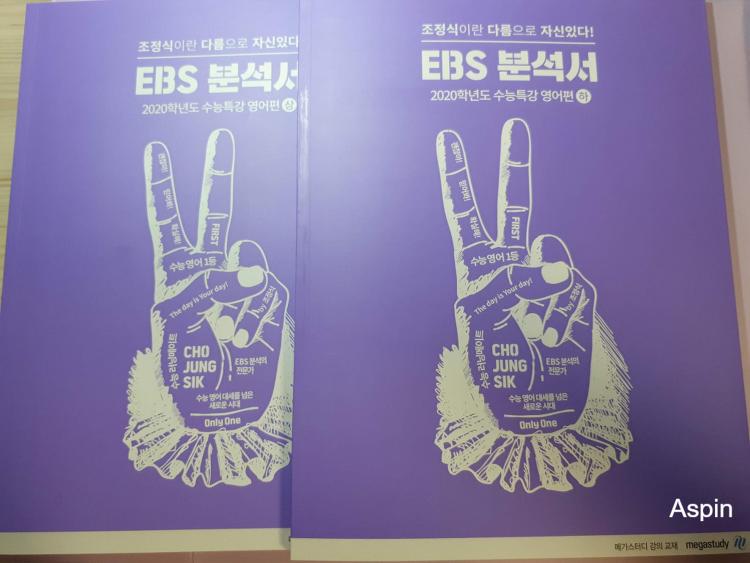 조정식의 EBS 분석서+변형문제+VOCA