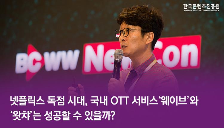 넷플릭스 독점 시대, 국내 OTT 서비스 '웨이..