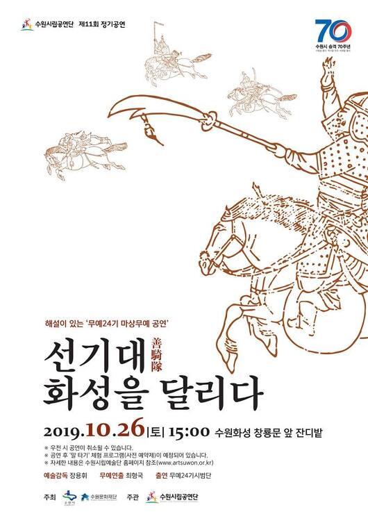 무예24기 마상무예공연
