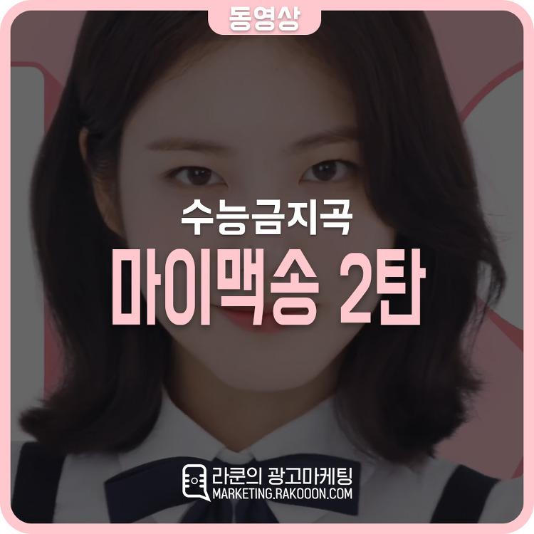대성마이맥 19패스 마이맥송 수능금지곡 2탄 x 신예은 광고