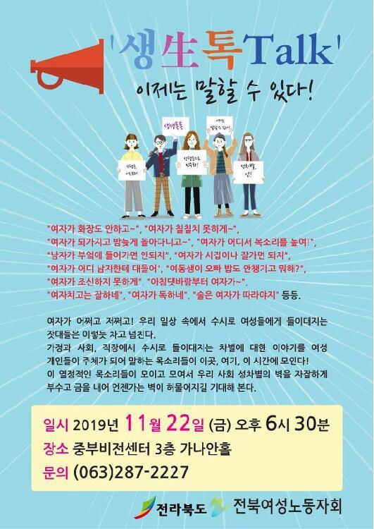 2019.11.22.  '생生톡Talk 이제는 말할 수 있다'
