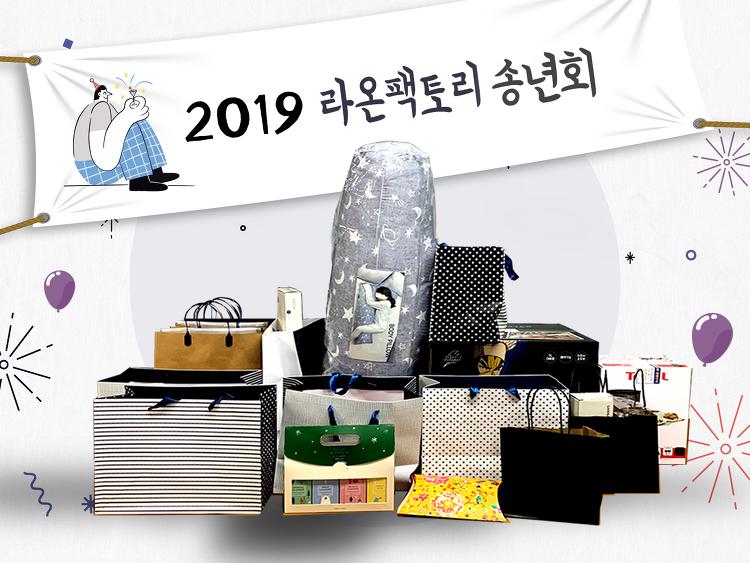 [2019 라온팩토리 송년회] 광고회사 송년회는..