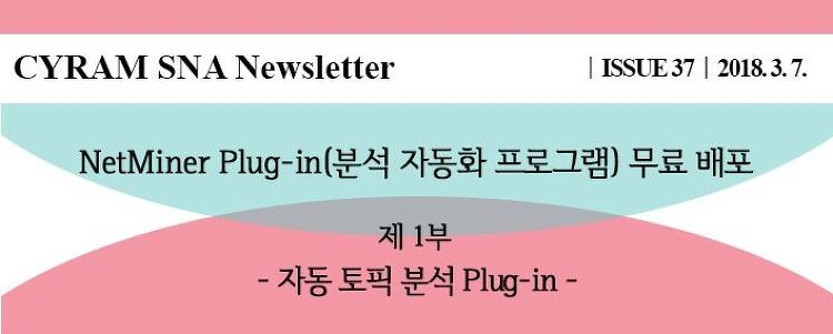 [플러그인 무료배포] 제 1부 : 자동 토픽 분석 Plug-in