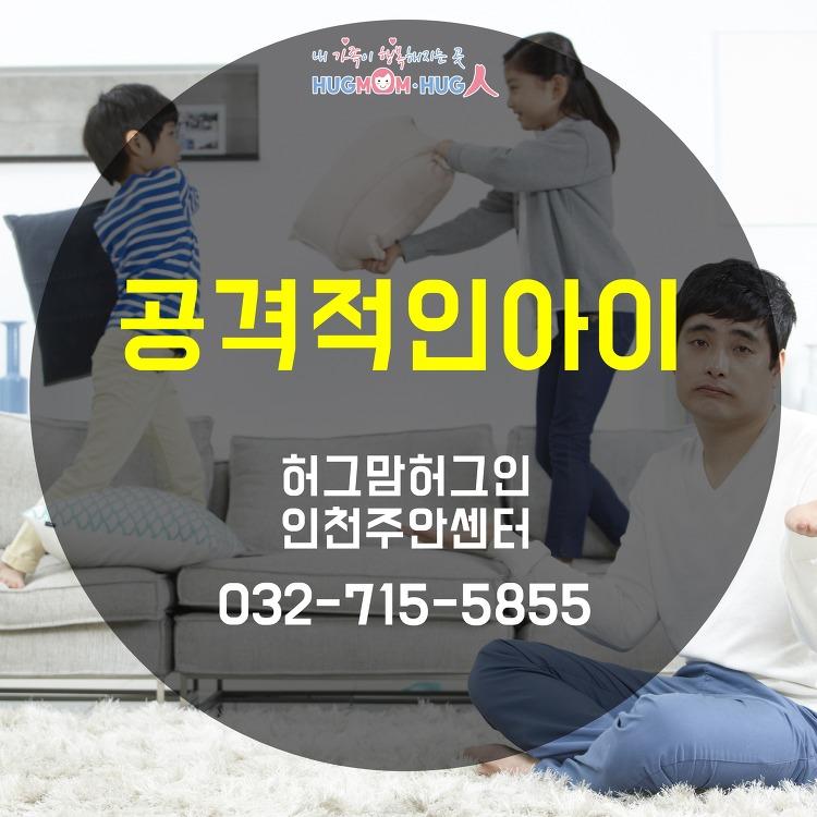 인천아동심리상담센터 공격적인 아이 육아법 알려줘!