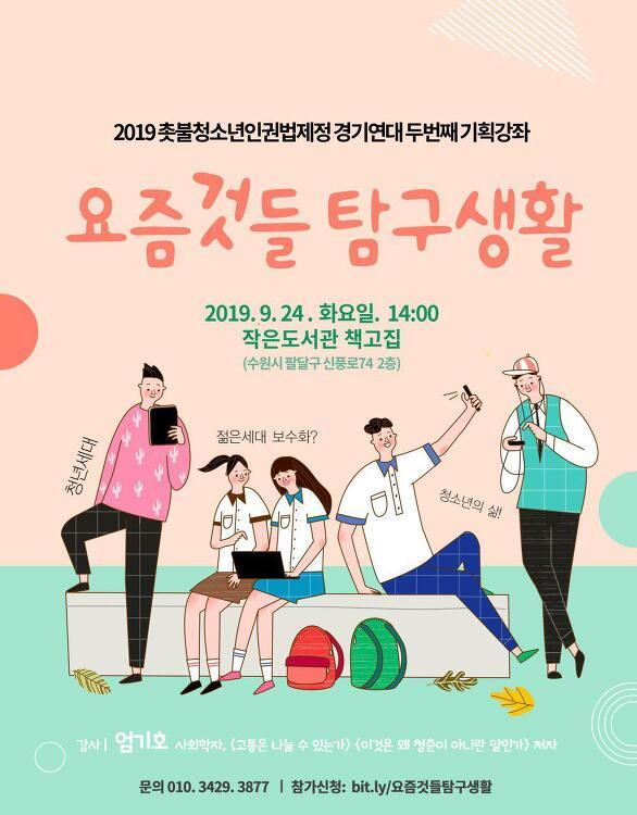 촛불청소년인권법제정경기연대 9월강좌안내-요즘것들 탐구생활
