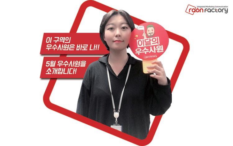 [사원인터뷰/이정현] 5월의 우수사원 인터뷰!