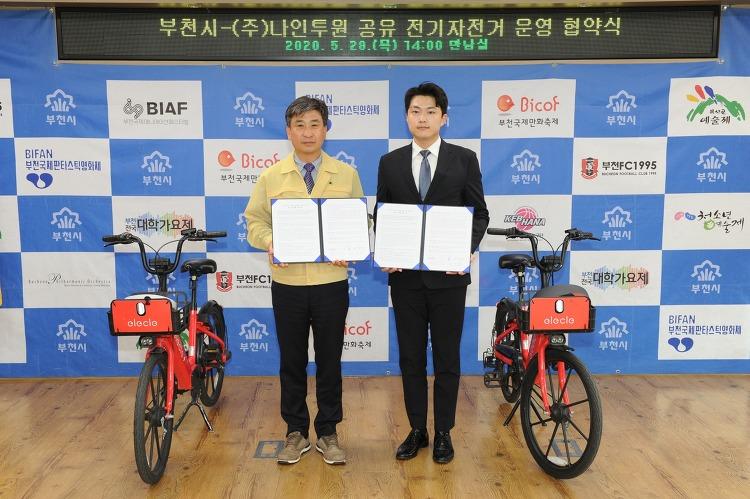 *부천시, '민간공유 전기자전거' 운영 협약 체결